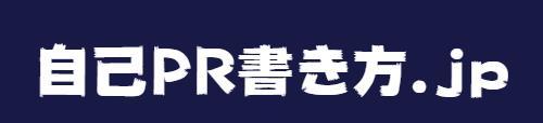 自己PRの書き方ならこのサイト! - 自己PR書き方.jp
